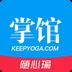 随心瑜掌馆(瑜伽app)app下载_随心瑜掌馆(瑜伽app)app最新版免费下载