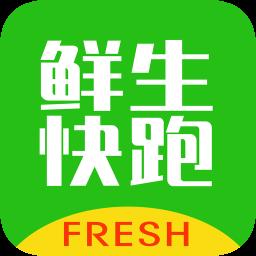 鲜生快跑app下载_鲜生快跑app最新版免费下载