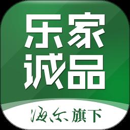 海尔乐家诚品平台app下载_海尔乐家诚品平台app最新版免费下载