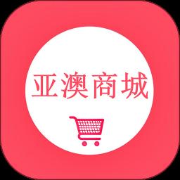 亚澳商城app下载_亚澳商城app最新版免费下载