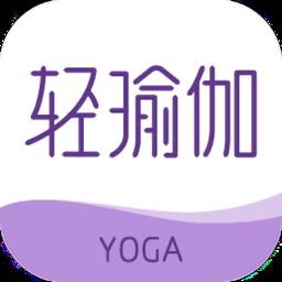 轻瑜伽手机版app下载_轻瑜伽手机版app最新版免费下载