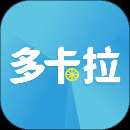 多卡拉货运信息平台app下载_多卡拉货运信息平台app最新版免费下载