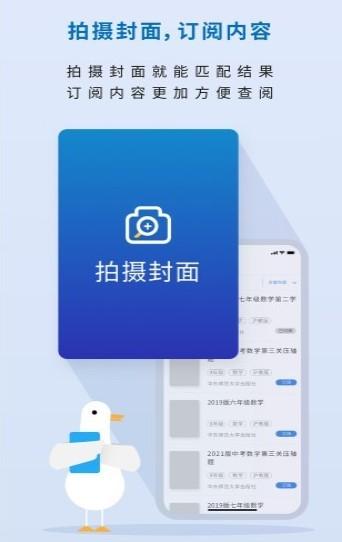 作业鸭app下载_作业鸭app最新版免费下载