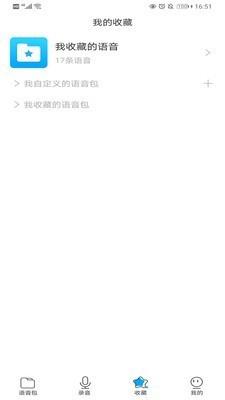 红阅语音包app下载_红阅语音包app最新版免费下载