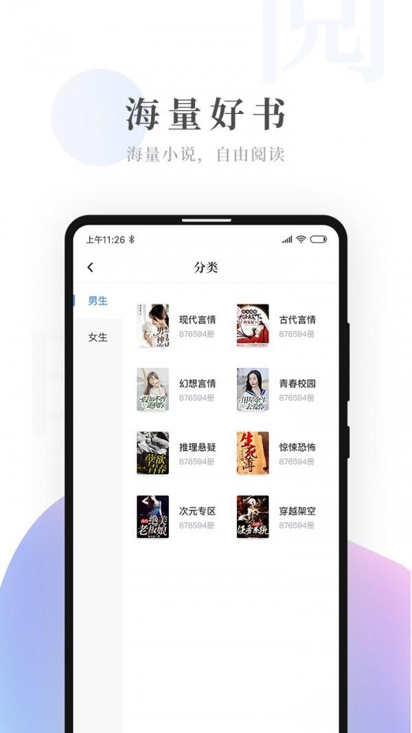明阅免费小说app下载_明阅免费小说app最新版免费下载