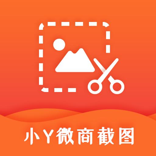 小Y微商截图app下载_小Y微商截图app最新版免费下载