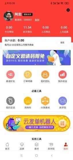红豆联盟app下载_红豆联盟app最新版免费下载
