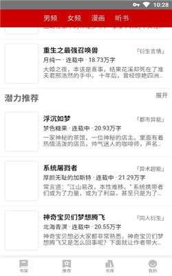 息壤阅读app下载_息壤阅读app最新版免费下载