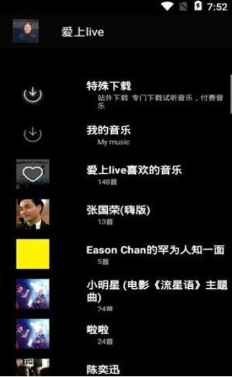 网易云爱音app下载_网易云爱音app最新版免费下载