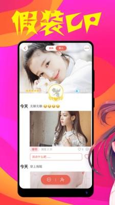 假装CP情侣社交app下载_假装CP情侣社交app最新版免费下载