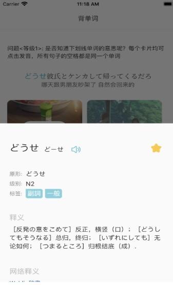 日语初心者app下载_日语初心者app最新版免费下载