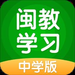 闽教高分app(中学版)app下载_闽教高分app(中学版)app最新版免费下载