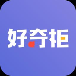 好奇柜app下载_好奇柜app最新版免费下载