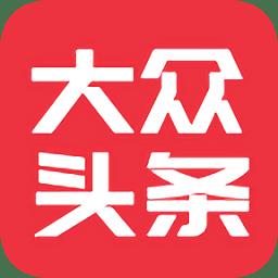 大众头条最新版app下载_大众头条最新版app最新版免费下载