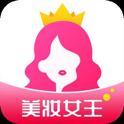 美妆女王app下载_美妆女王app最新版免费下载