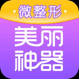 美丽神器微整形app下载_美丽神器微整形app最新版免费下载
