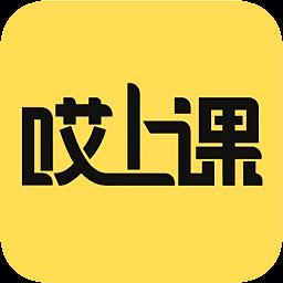 哎上课专升本app下载_哎上课专升本app最新版免费下载