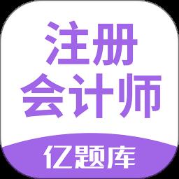 注册会计师亿题库app下载_注册会计师亿题库app最新版免费下载