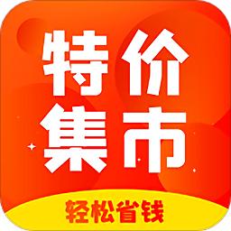 特价集市app下载_特价集市app最新版免费下载
