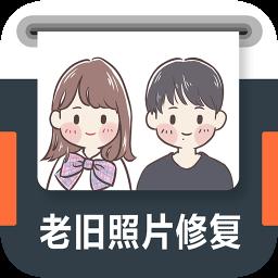 老旧照片修复软件手机版app下载_老旧照片修复软件手机版app最新版免费下载