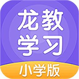 龙教学习小学版app下载_龙教学习小学版app最新版免费下载
