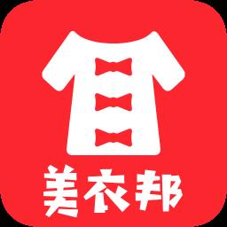 美衣邦app下载_美衣邦app最新版免费下载