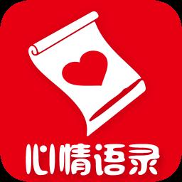 心情语录2020最新版app下载_心情语录2020最新版app最新版免费下载