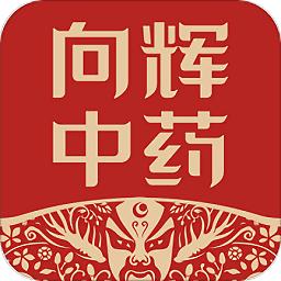 云南向辉中药app下载_云南向辉中药app最新版免费下载