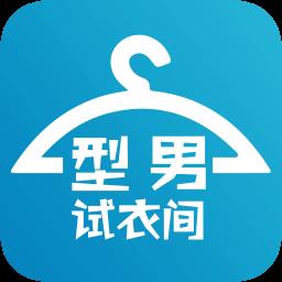 型男试衣间app下载_型男试衣间app最新版免费下载