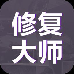 老照片修复大师app下载_老照片修复大师app最新版免费下载