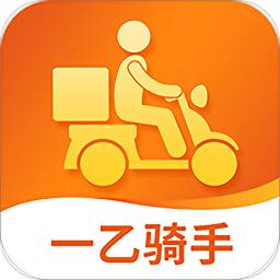 一乙骑手app下载_一乙骑手app最新版免费下载