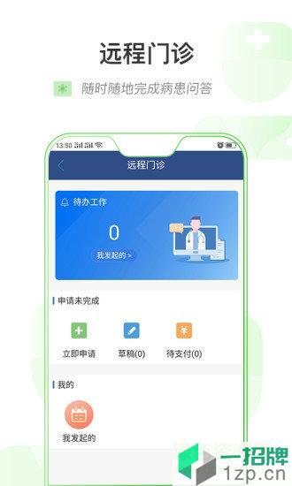 智慧健康乌鲁木齐app下载_智慧健康乌鲁木齐app最新版免费下载