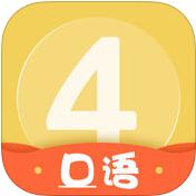 英语四级君手机版app下载_英语四级君手机版app最新版免费下载