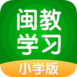闽教学习小学版app下载_闽教学习小学版app最新版免费下载