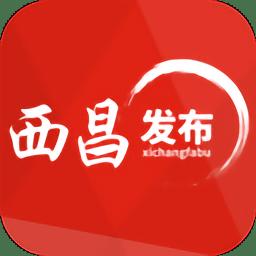 西昌发布app下载_西昌发布app最新版免费下载