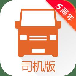 货拉拉司机端最新版app下载_货拉拉司机端最新版app最新版免费下载