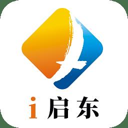 i启东app下载_i启东app最新版免费下载