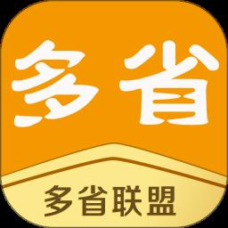 多省联盟app下载_多省联盟app最新版免费下载
