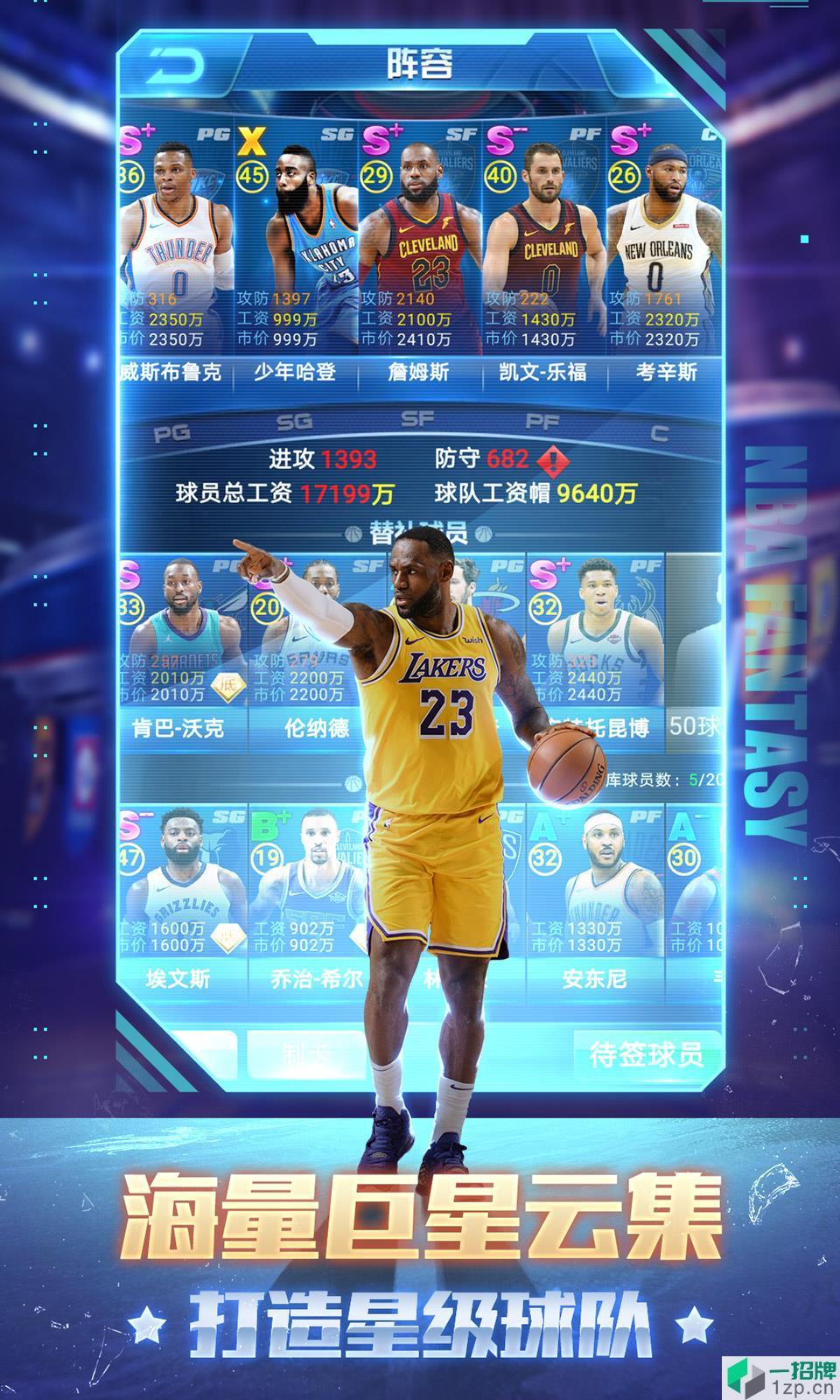 NBA范特西(正版授权)手游下载_NBA范特西(正版授权)手游最新版免费下载