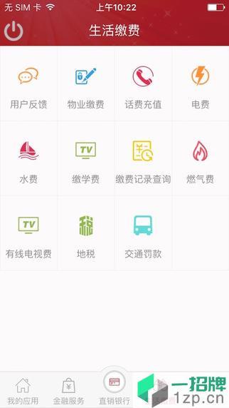 贵阳银行app官方下载