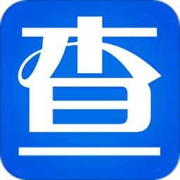 查卫士手机软件app下载_查卫士手机软件app最新版免费下载