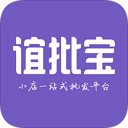 谊批宝app下载_谊批宝app最新版免费下载