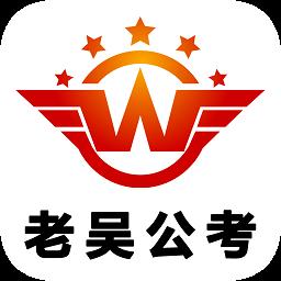 老吴公考2020app下载_老吴公考2020app最新版免费下载