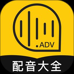 广告配音大全app下载_广告配音大全app最新版免费下载