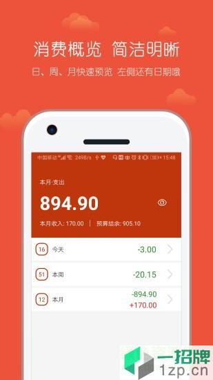 小数据记账app