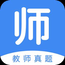 教师真题app下载_教师真题app最新版免费下载