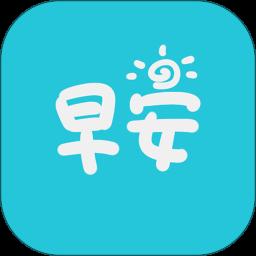 早安语录软件app下载_早安语录软件app最新版免费下载