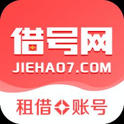 借号网平台app下载_借号网平台app最新版免费下载