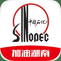 中国石化加油湖南appapp下载_中国石化加油湖南appapp最新版免费下载
