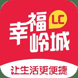 幸福岭城app下载_幸福岭城app最新版免费下载